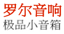 Roleaudio China logo